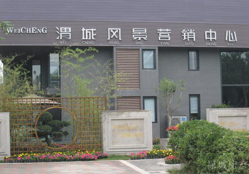 渭城风景 - 西安房产-西安房地产网上商城-西安房产